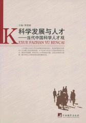 科学发展与人才-当代中国科学人才观