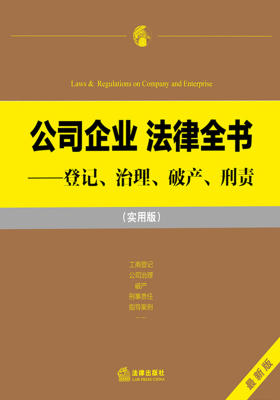 公司企业法律全书