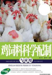 鸡饲料科学配置与应用