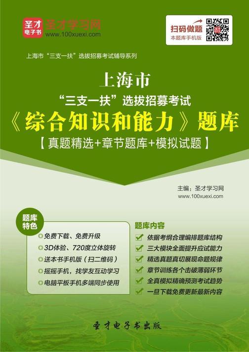 """2018年上海市""""三支一扶""""选拔招募考试《综合知识和能力》题库【真题精选+章节题库+模拟试题】"""