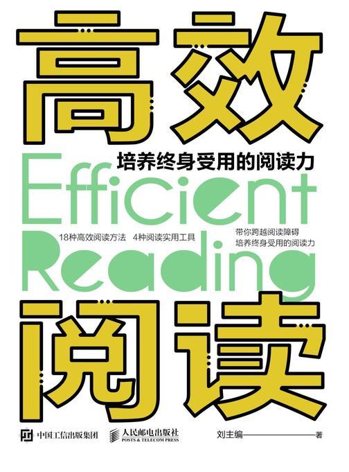 高效阅读  培养终身受用的阅读力