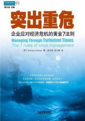 突出重危:企业应对经济危机的黄金7法则(试读本)