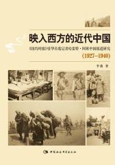 映入西方的近代中国:《纽约时报》驻华首席记者哈雷特·阿班中国报道研究(1927~1940)