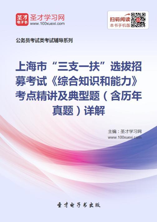 """2018年上海市""""三支一扶""""选拔招募考试《综合知识和能力》考点精讲及典型题(含历年真题)详解"""
