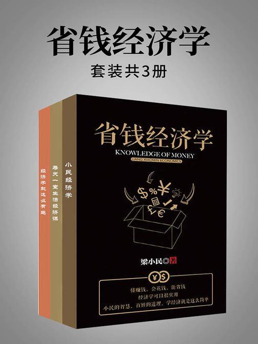 省钱经济学(套装共3册)