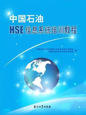 中国石油HSE信息系统培训教程