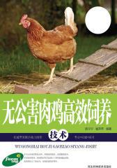 无公害肉鸡高效饲养技术