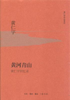 黄河青山:黄仁宇回忆录 (黄仁宇作品系列)