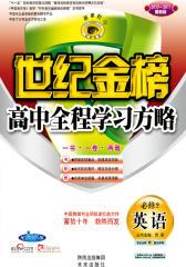 高中新课程全程学习方略.英语.2:必修(仅适用PC阅读)