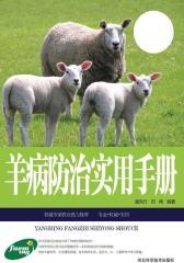 羊病防治实用手册