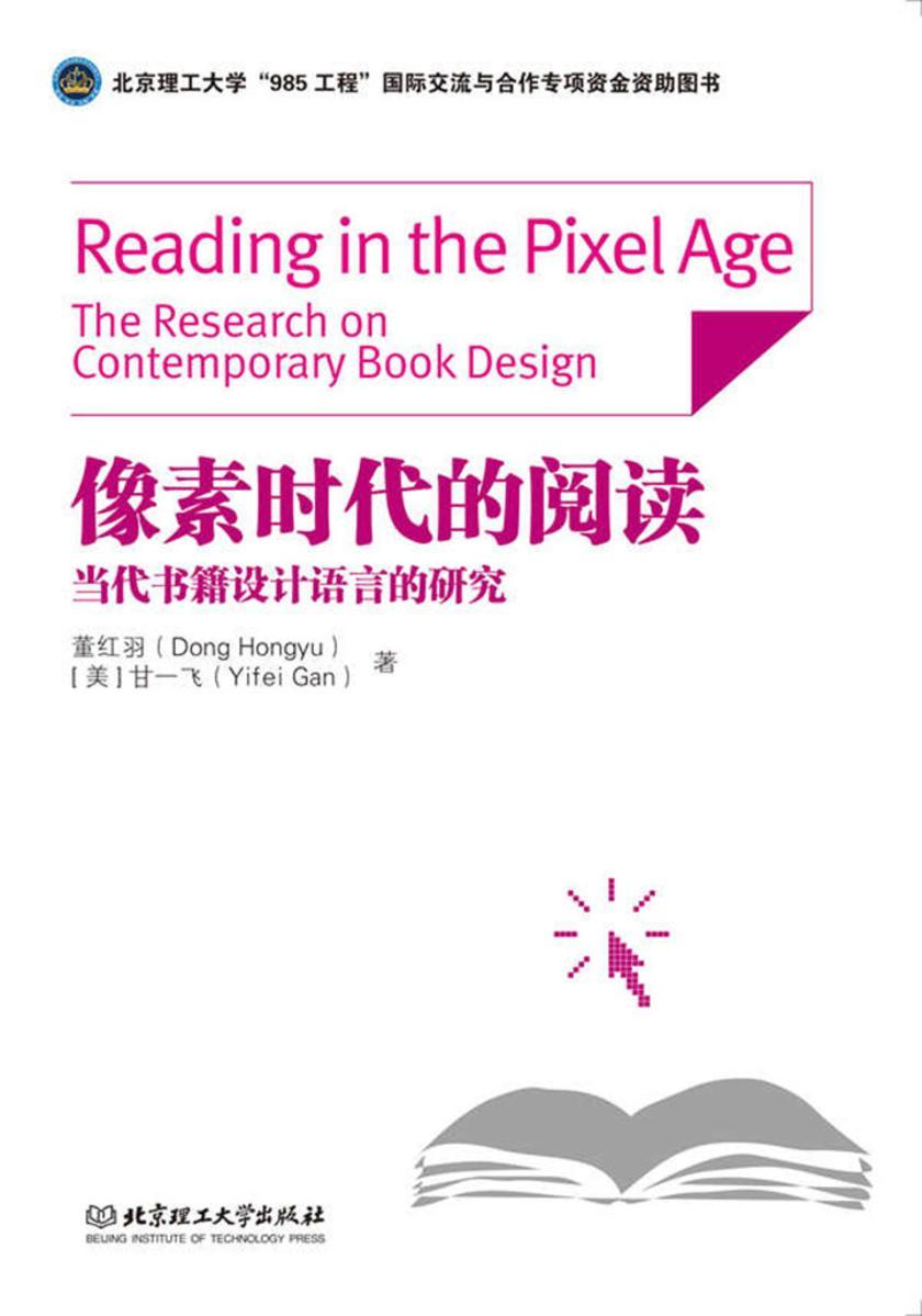 像素时代的阅读:当代书籍设计语言的研究