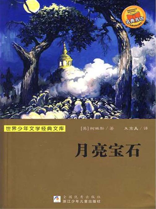 世界少年文学经典文库:月亮宝石