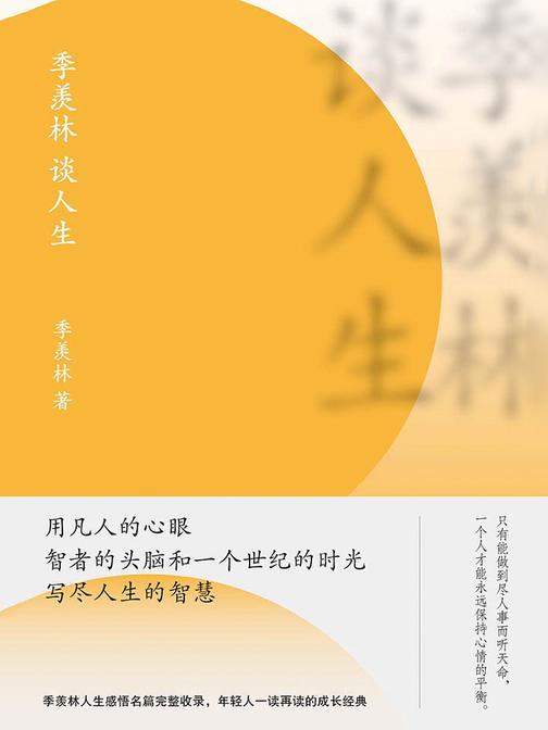 季羡林谈人生(新版)