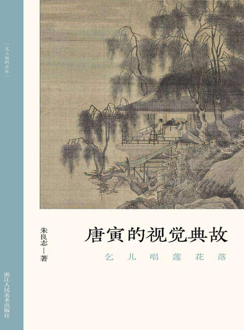 乞儿唱莲花落:唐寅的视觉典故(文人画的真性)