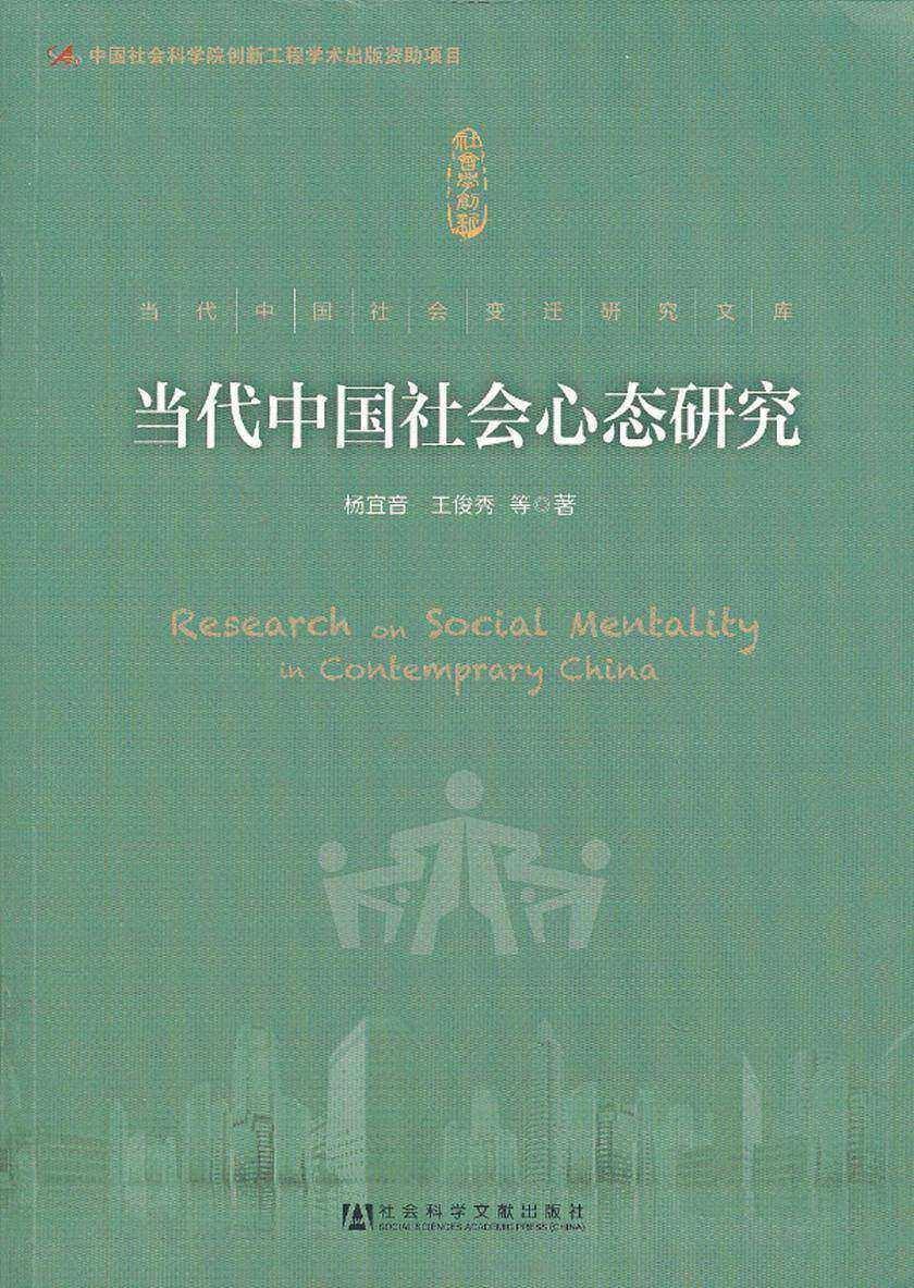 当代中国社会心态研究