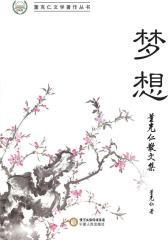 梦想:董克仁散文集