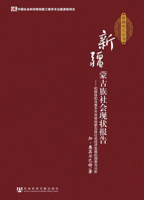 新疆蒙古族社会现状报告:和静县和乌鲁木齐市等地蒙古族社会经济发展的调查与分析