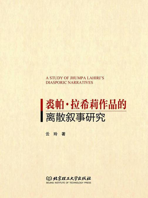 裘帕·拉希莉作品的离散叙事研究