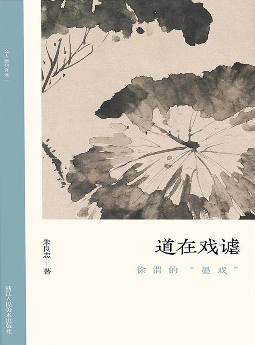 """道在戏谑:徐渭的""""墨戏""""(文人画的真性)"""