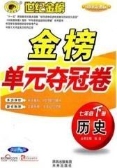 初中金榜单元夺冠卷.七年级历史(仅适用PC阅读)