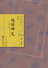 族谱研究(民间历史文献论丛)