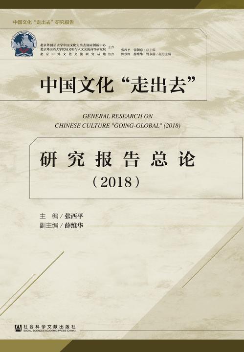 """中国文化""""走出去""""研究报告总论(2018)(中国文化""""走出去""""研究报告)"""