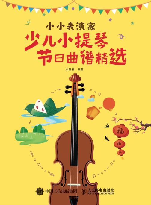 小小表演家:少儿小提琴节日曲谱精选