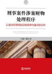 刑事案件涉案财物处理程序:以违法所得特别没收程序为重点的分析