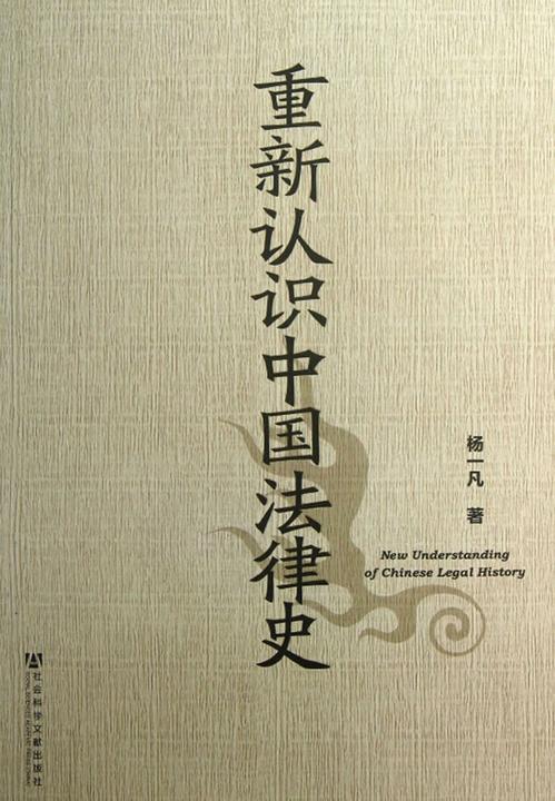 重新认识中国法律史