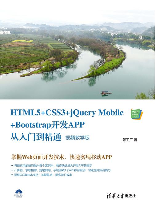 HTML5+CSS3+jQuery Mobile+Bootstrap开发APP从入门到精通(视频教学版)