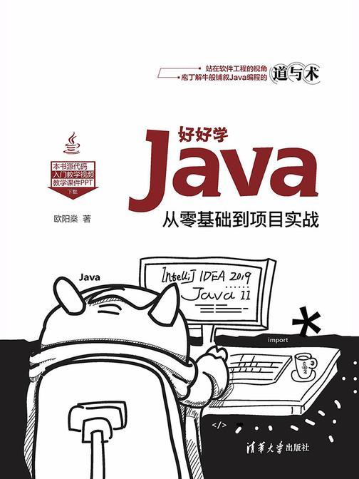 好好学Java:从零基础到项目实战