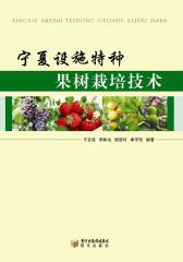 宁夏设施特种果树栽培技术