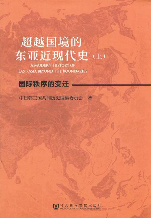 超越国境的东亚近现代史(套装共2册)