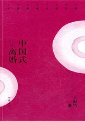 中国式离婚(新版)