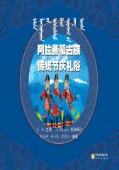 阿拉善蒙古族传统节庆礼俗