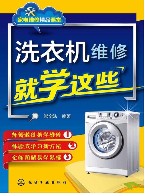 洗衣机维修就学这些