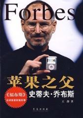 苹果之父:史蒂夫·乔布斯