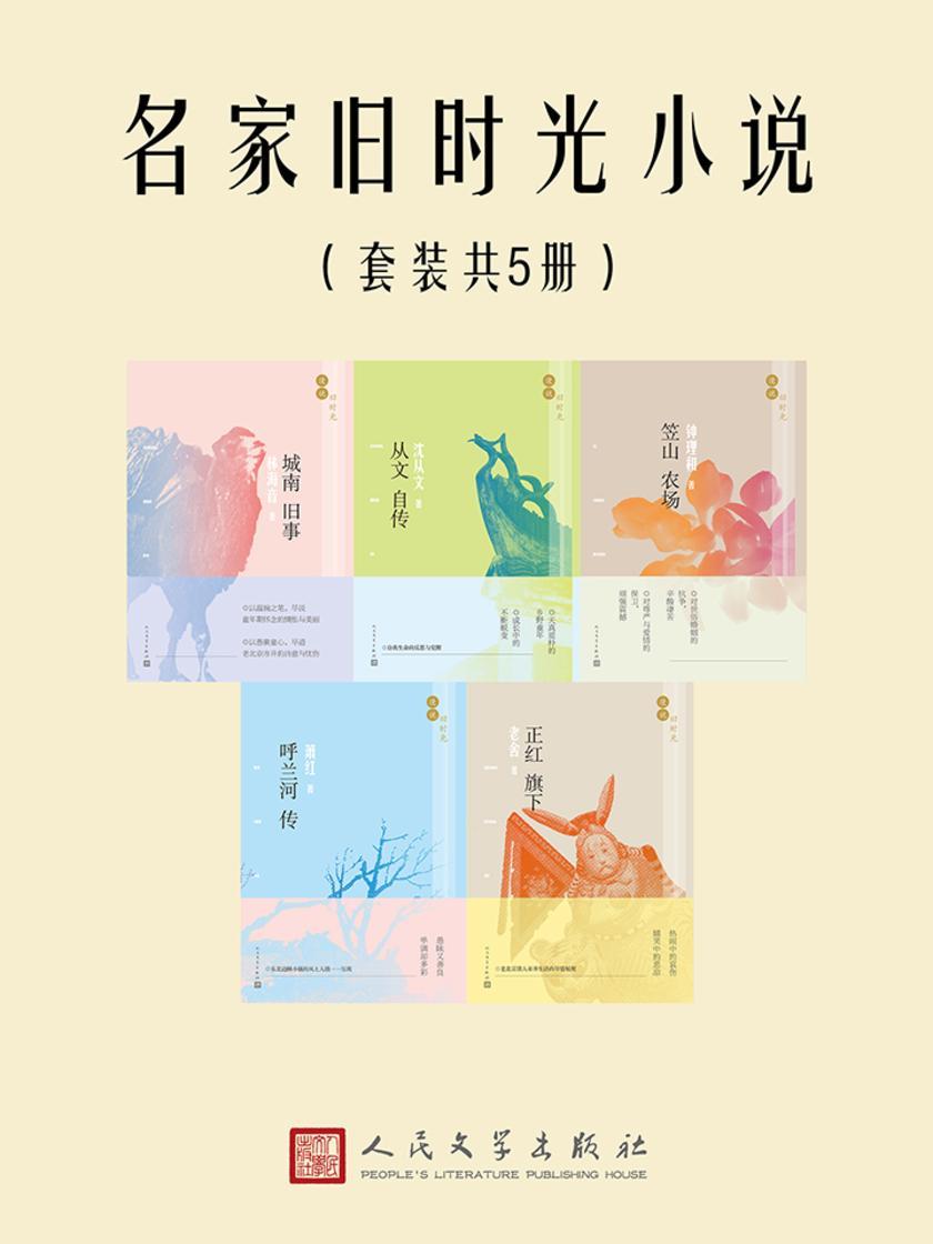 名家旧时光小说(套装共5册)