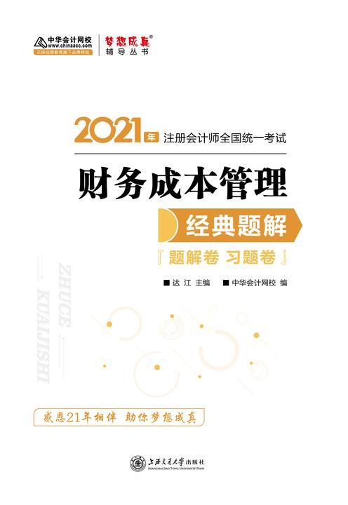 2021注册会计师 梦想成真 中华会计网校 财务成本管理经典题解