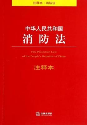 中华人民共和国消防法注释本