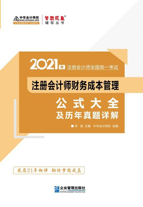 2021注册会计师 梦想成真 中华会计网校 财务成本管理公式大全及历年真题详解