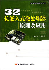 32位嵌入式微处理器原理及应用(仅适用PC阅读)