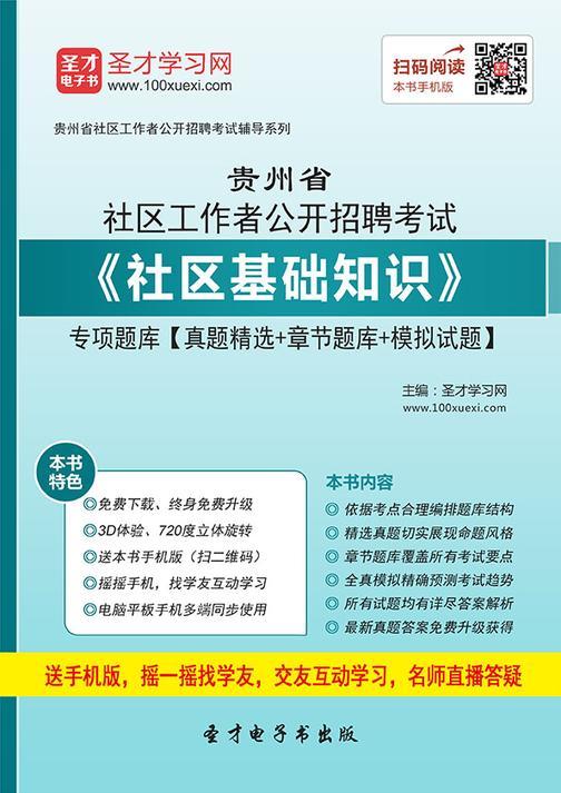 2018年贵州省社区工作者公开招聘考试《社区基础知识》专项题库【真题精选+章节题库+模拟试题】