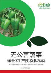 无公害蔬菜标准化生产技术(北方本)