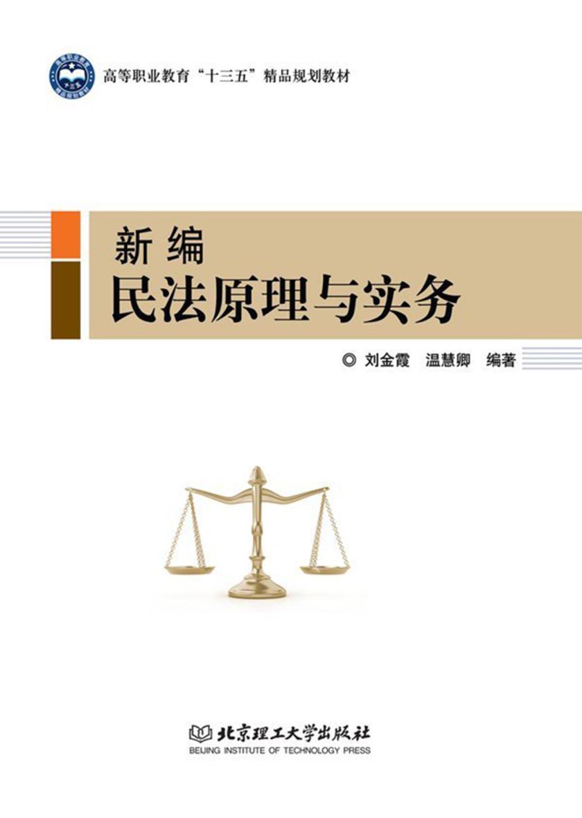 新编民法原理与实务