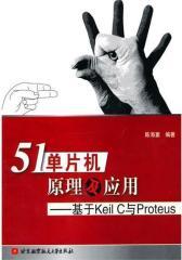 51单片机原理及应用:基于Keil C与Proteus(仅适用PC阅读)