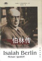 伯林传(传记译林)