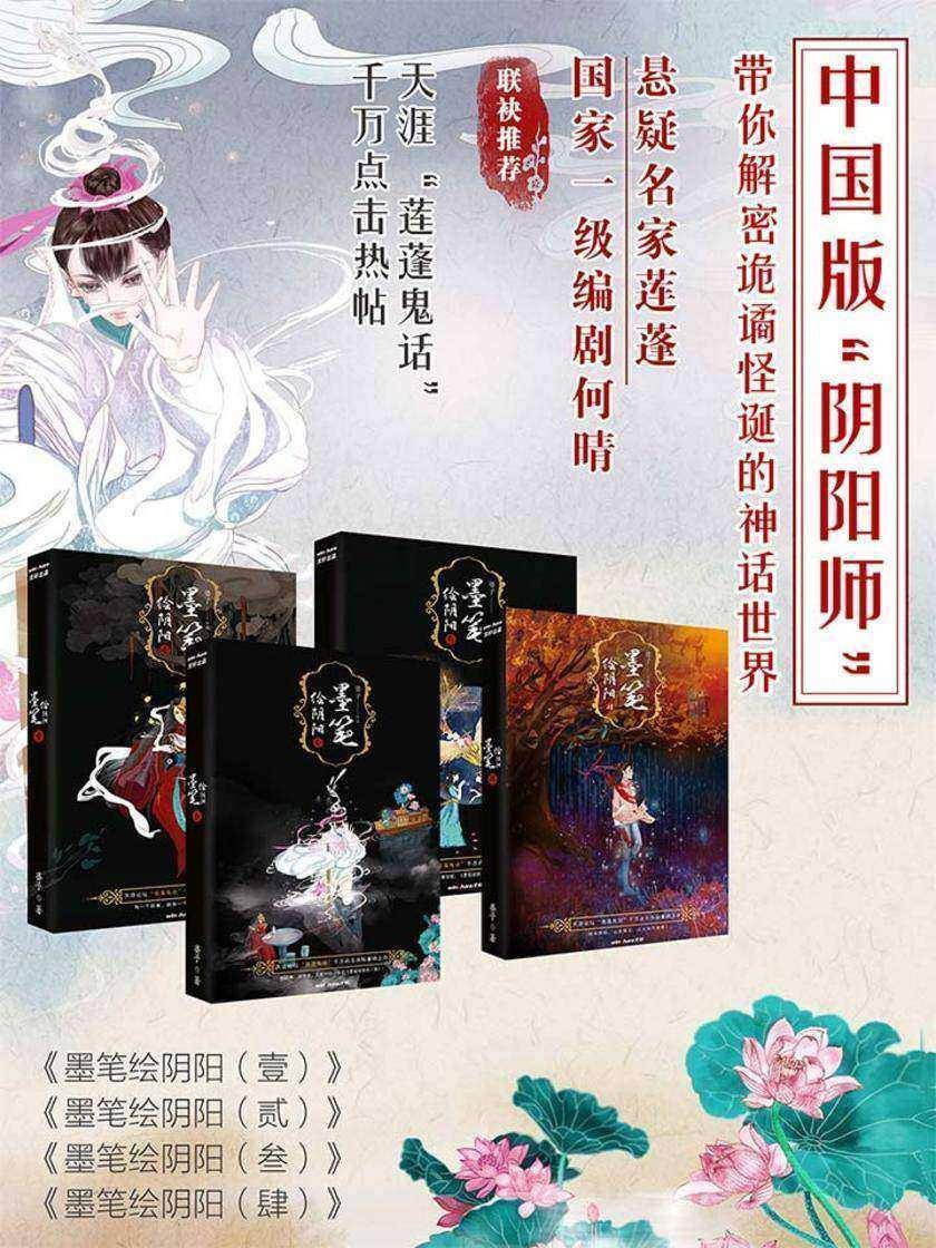 墨笔绘阴阳(全四册)