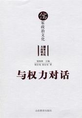 与权力对话儒家政治文化