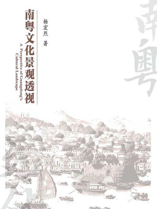 南粤文化景观透视